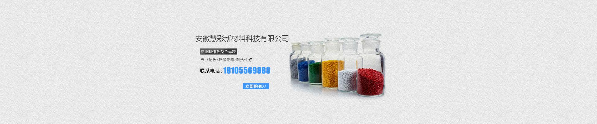 安徽慧彩新材料科技有限公司