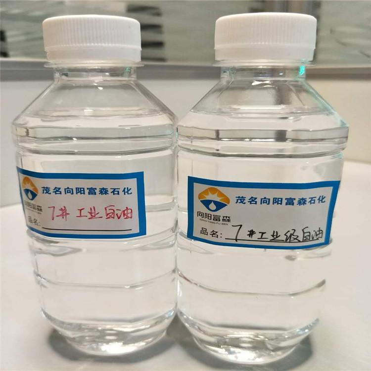 加氢裂化7号白油