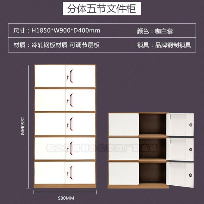 郑州柜之友咖白窄边分体五节文件柜厂家直销