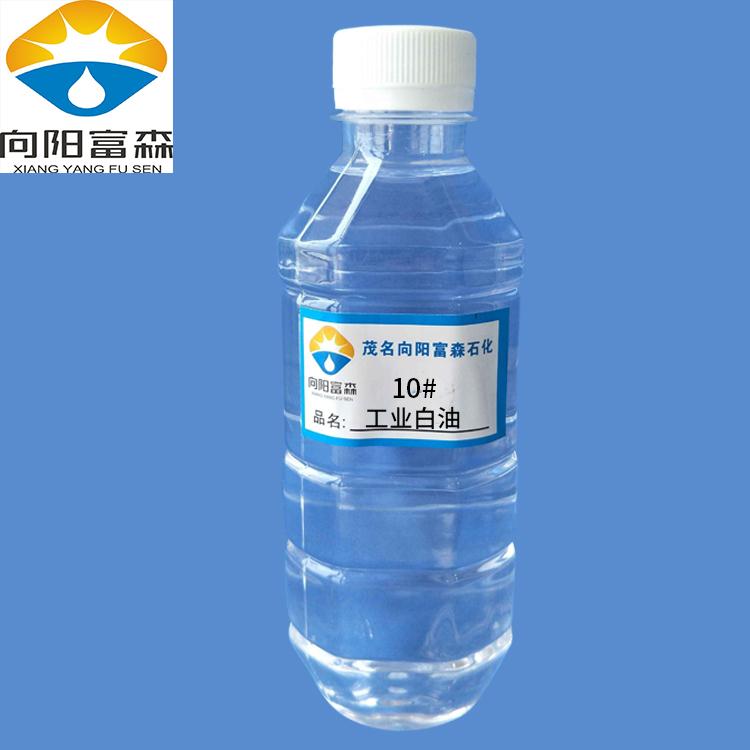 厂家直销茂名石化10号工业级白油无色无味液体