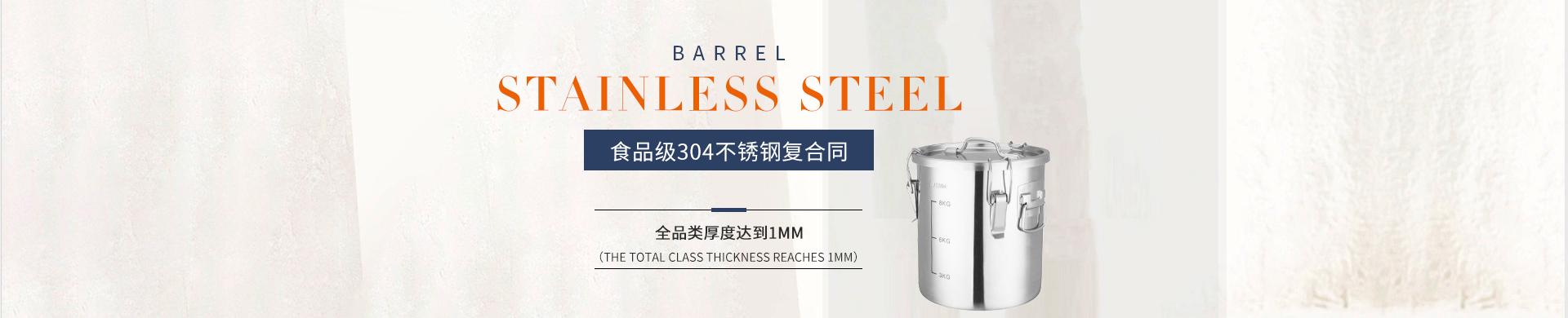 中国不锈钢罐交易网