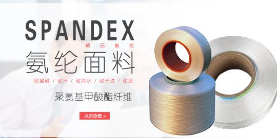 供应 氨纶丝本白 高弹氨纶丝140D 高品质包覆纱织带氨纶丝