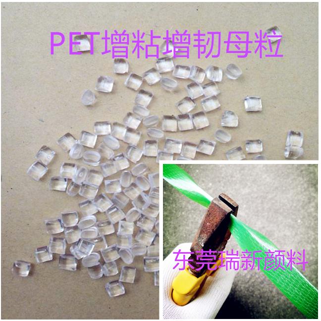 供应优质国产PET增粘剂 PET扩链剂