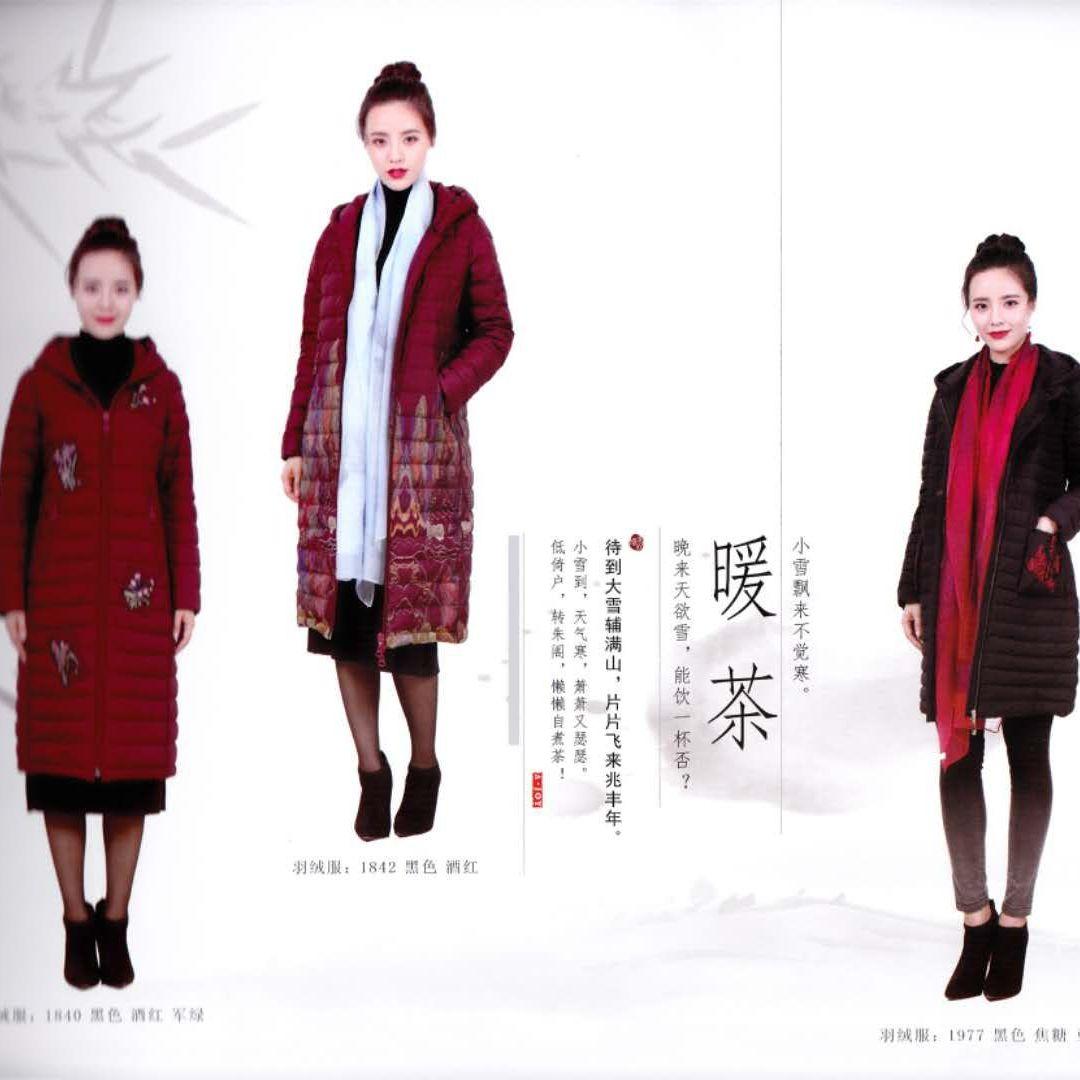 中老年气质女装|秋冬高档防寒服|女式羽绒服尾货批发