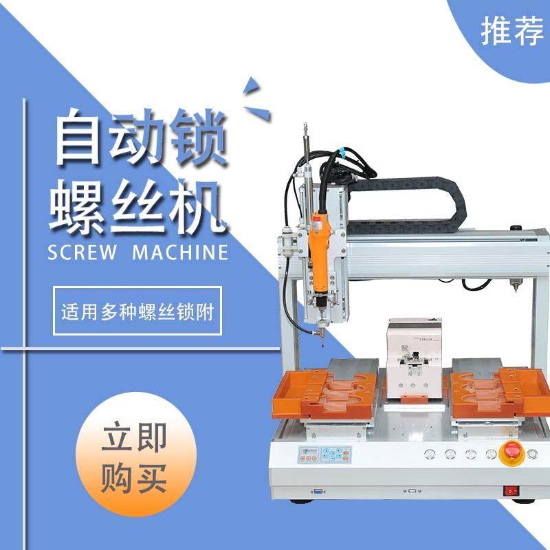 深圳地區直銷 全自動擰螺絲機6441電腦裝配全自動擰螺絲機