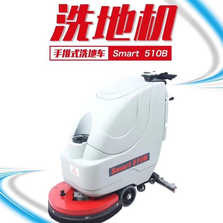 洗地机重庆洗地机手推洗地机厂家直销