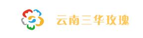 云南三华玫瑰种苗公司