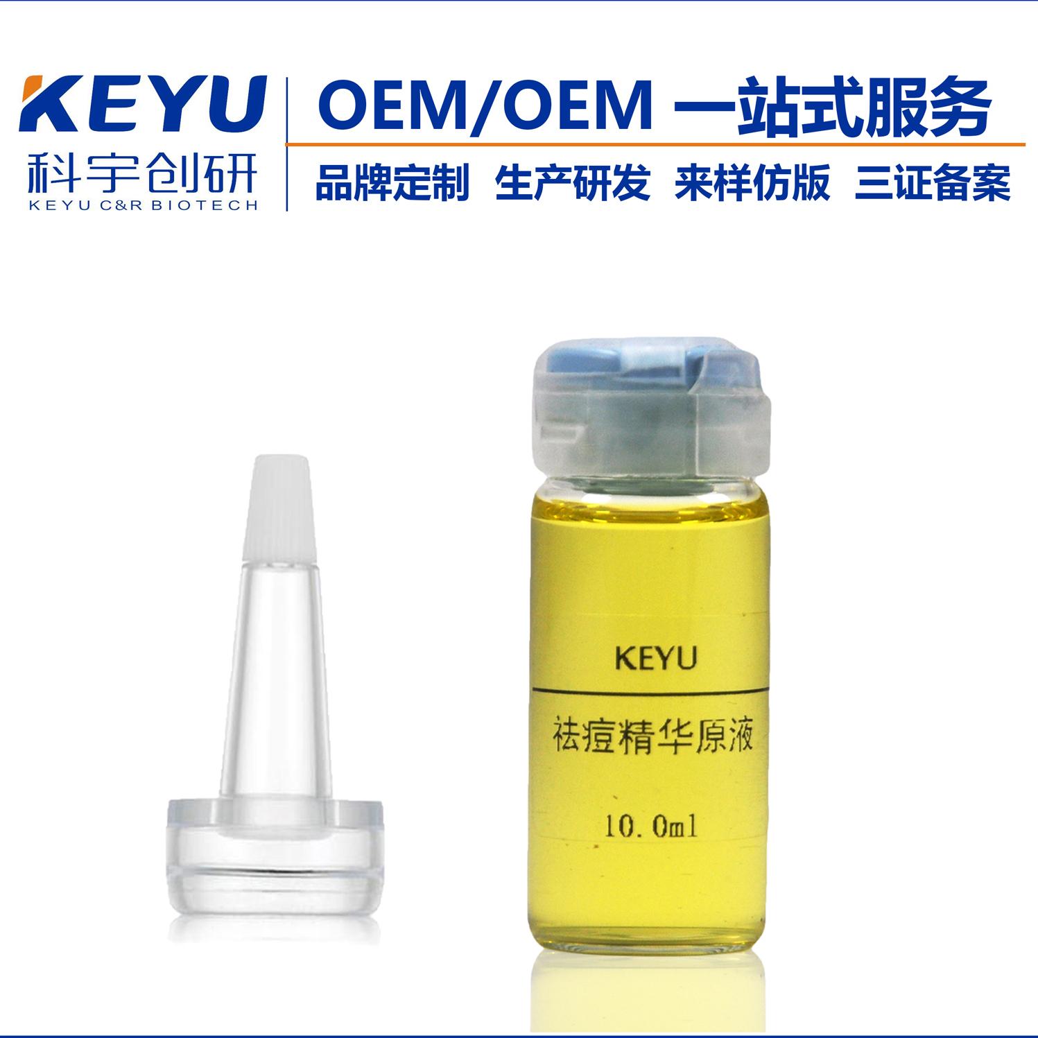 护肤品OEM祛痘精华原液生产厂家ODM代加工