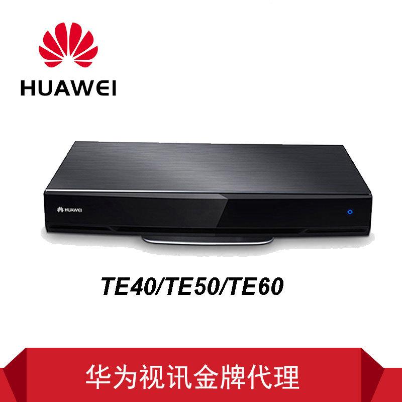 广州华为视频会议系统代理供应商华为TE60视频会议终端 大型会议室会议设备