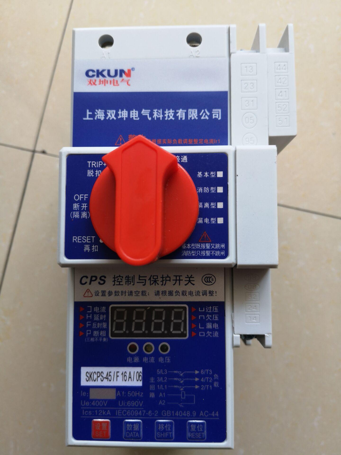 KBO控制与保护开关KB0  SKCPS -45C 125C 消防隔离保护型漏电保护开关上海双坤电气