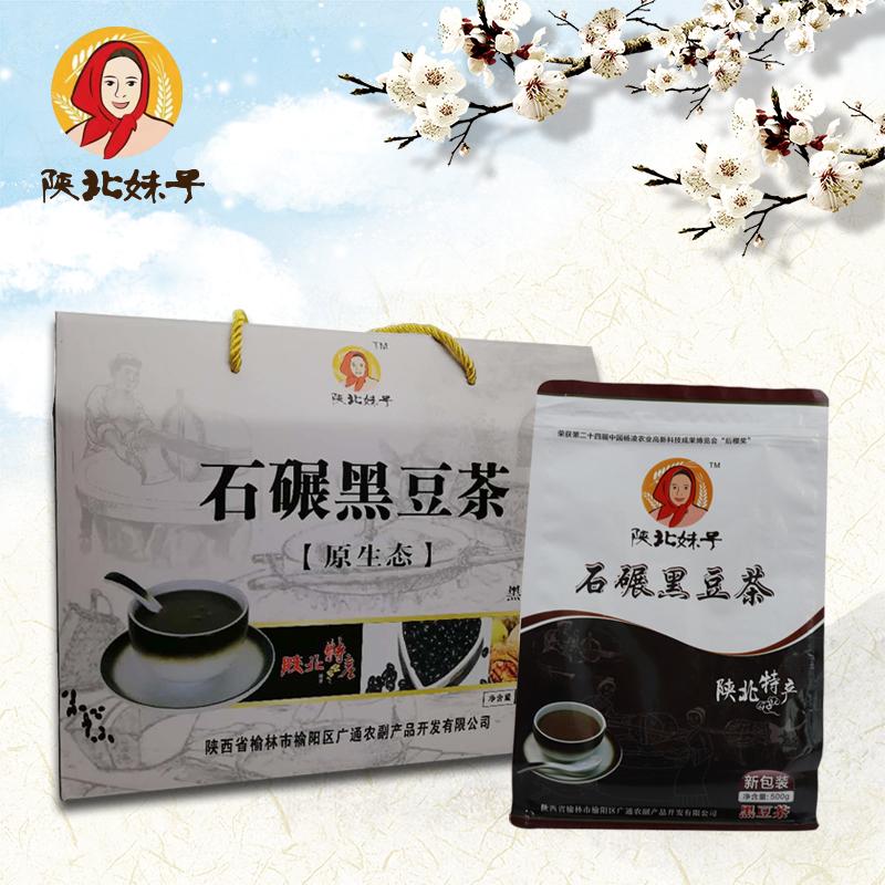 陕北妹子陕北特产石碾小米茶黑豆味营养早餐儿童辅食健康饮品 盒装 内置4小袋