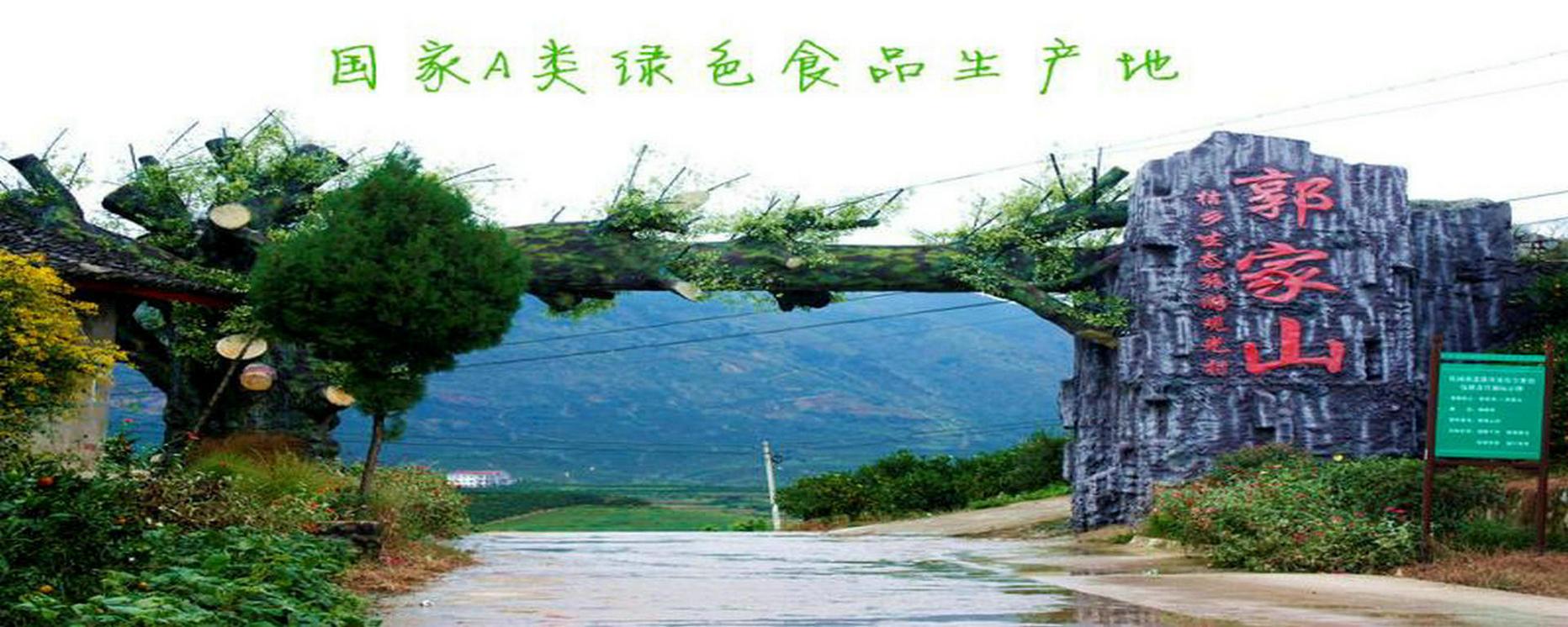 城固县珍珠蜜桔专业合作社