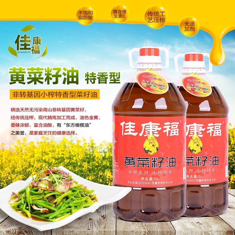 金福粮油四级压榨-5L佳康福-黄菜油 非转基因家庭食用油批发