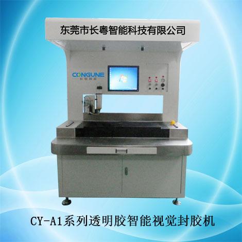 长粤智能视觉智能点漆CY-A1系列透明智能视觉封胶机