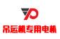 郑州吊运机专用电机厂