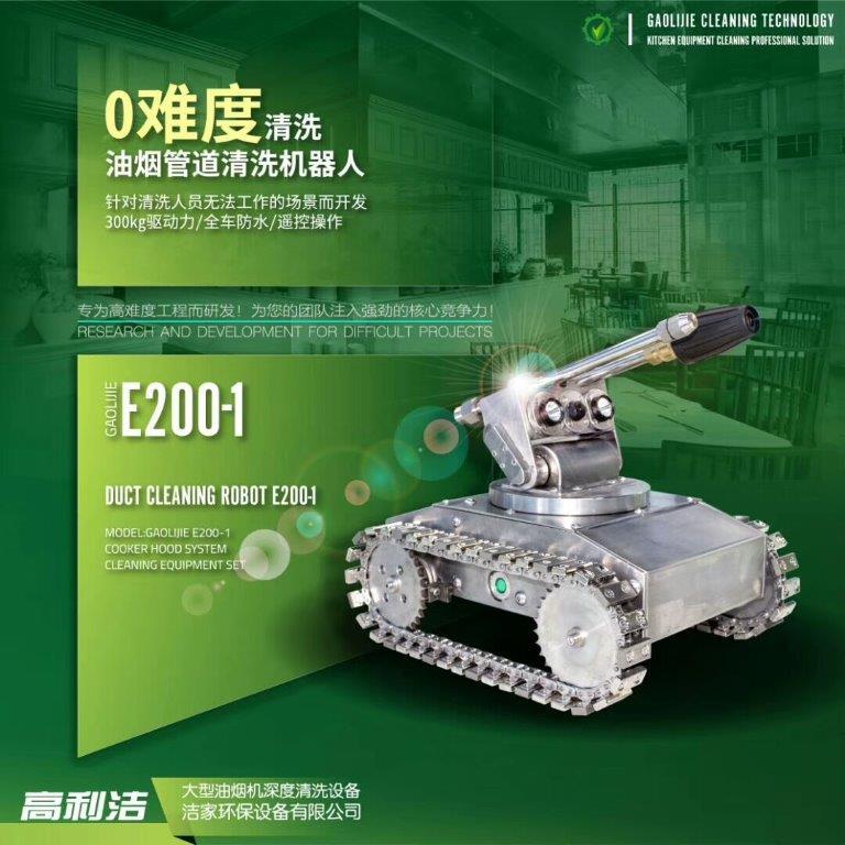 大型油烟机清洁设备: 高利洁大型油烟机深度清洁机器人E200-1