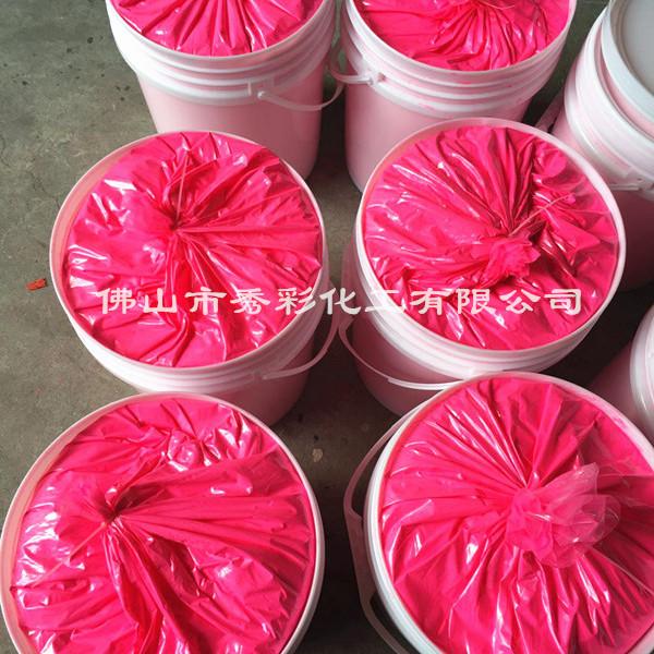 秀彩YS16桃红荧光粉布袋测漏荧光粉装潢专用超炫荧光粉颜料