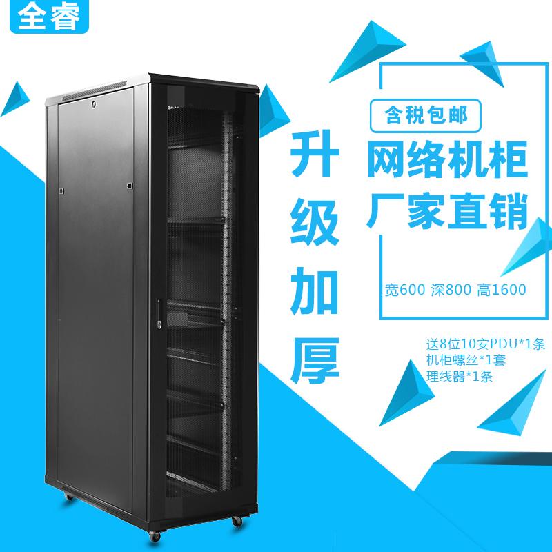 全睿机柜A36832网络机柜32U机柜1.6米19英寸机柜800深服务器机柜