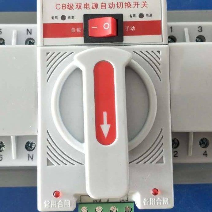 上海双坤电气ATSE双电源自动转换开关切换开关SKDQ2-2P63A 3P63A 4P63A迷你型