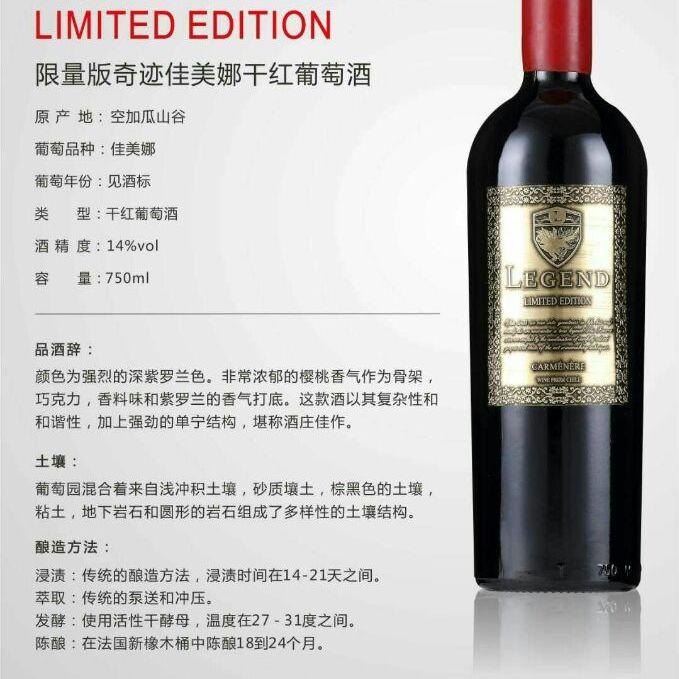 限量版奇迹佳美娜干红葡萄酒