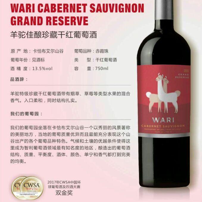 智利原瓶进口羊驼佳酿珍藏干红葡萄酒