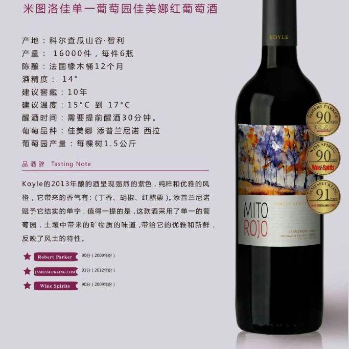 米图洛佳荣誉佳美娜红葡萄酒