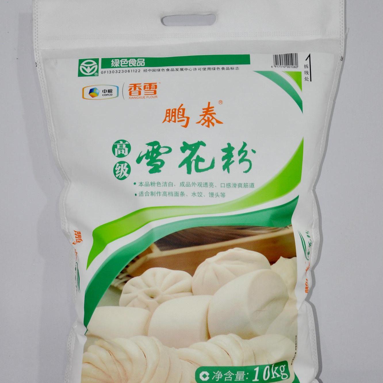 無紡布面粉袋廠家直銷   定做石磨面粉袋大米小米包裝袋