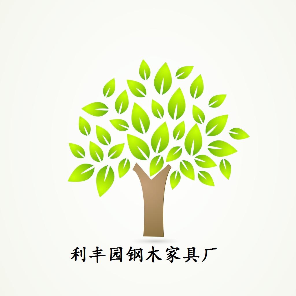 永清县里澜城利丰园钢木家俱配件厂