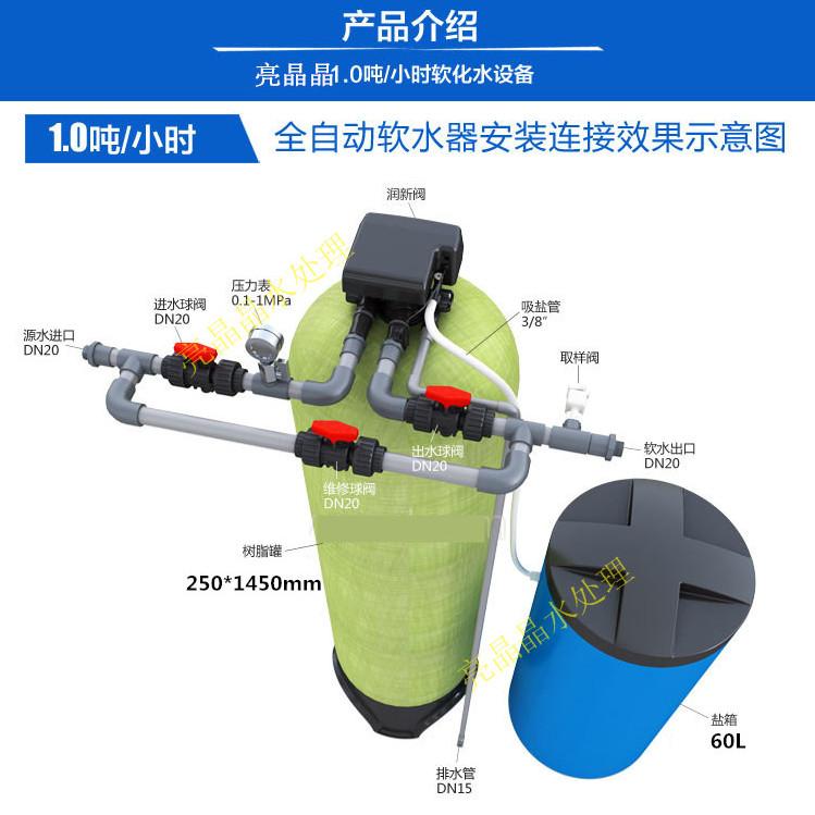 1吨软化水设备 家用软水机 酒店软化水设备 中央空调软水器 郑州厂家低价批发