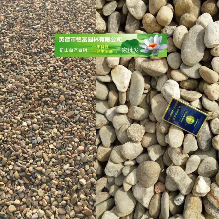 深圳鹅卵石生产基地广东鹅卵石厂家深圳鹅卵石价格大量批发鹅卵石