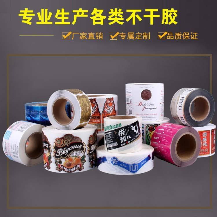 厂家定做卷筒不干胶 卷装不干胶 不干胶贴纸 不干胶标签