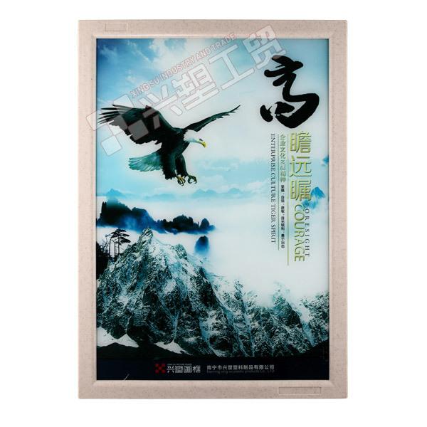 兴塑XS-5070 消防广告框 仿大理石广告框塑料 海报框架