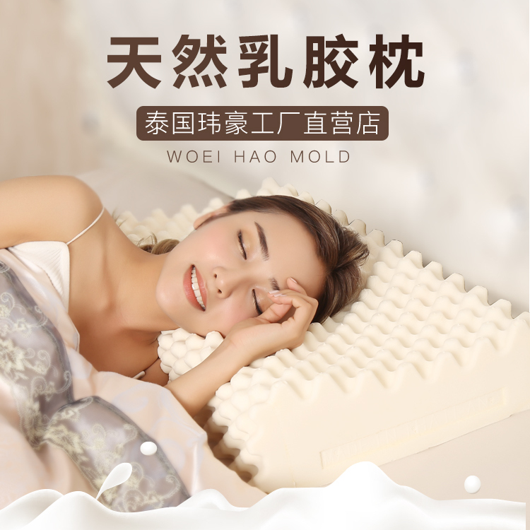 泰国天然乳胶枕ANMTIK玮豪乳胶工厂直营品牌防螨抑菌改善睡眠乳胶枕批发