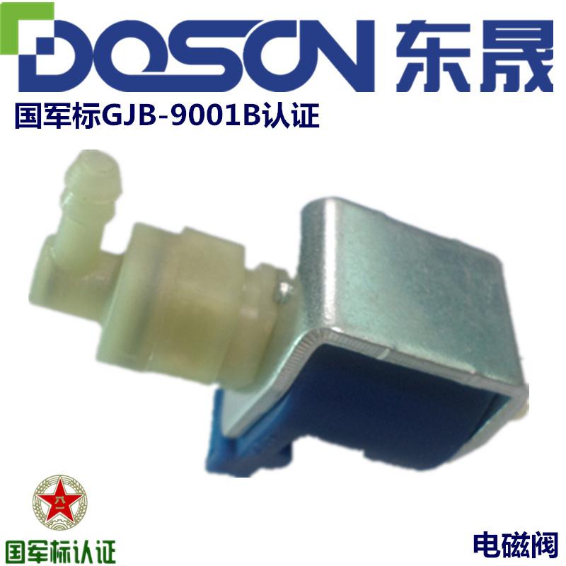 水气控制阀电磁阀电磁泵研发厂家