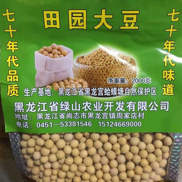 田园大豆 东北农产大豆 回味七十年代的味道 黄豆 大豆 四斤以上包邮