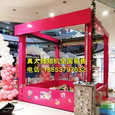 庆典活动设备抓娃娃机厂家生产尺寸
