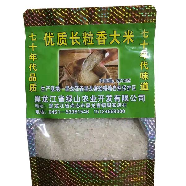 东北长粒香米 优质长粒香米 色泽光亮 晶莹饱满 大米5袋包邮