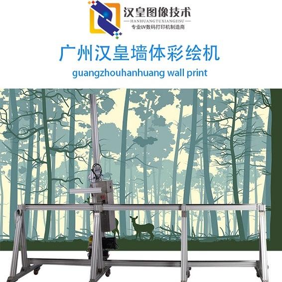 海南3D汉皇智能墙体彩绘机-文化墙面绘画机-室内壁纸打印机