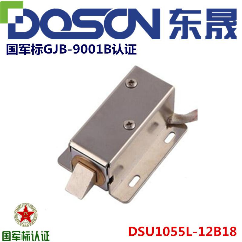 冰箱机柜电磁锁 超市收银机电控锁 东莞生产厂家