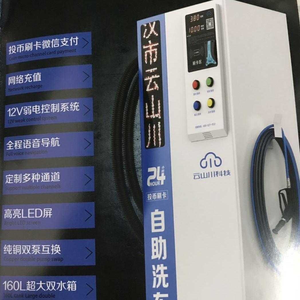 云山川個人定制版智能自助洗車機