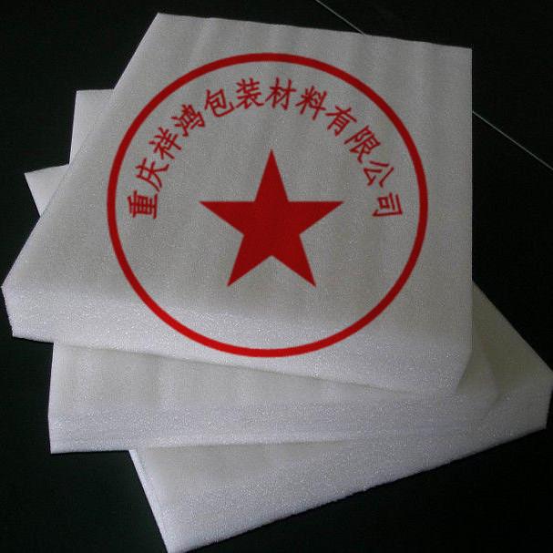 重庆EPE泡棉重庆珍珠棉外包装行业领先