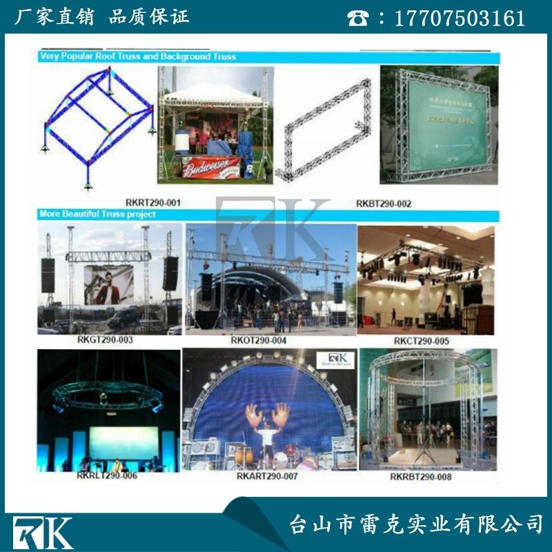 RK桁架系统定制销售 台山雷克实业