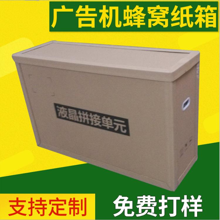 供應 蜂窩紙箱定制 防潮抗壓蜂窩紙箱 環保蜂窩紙箱