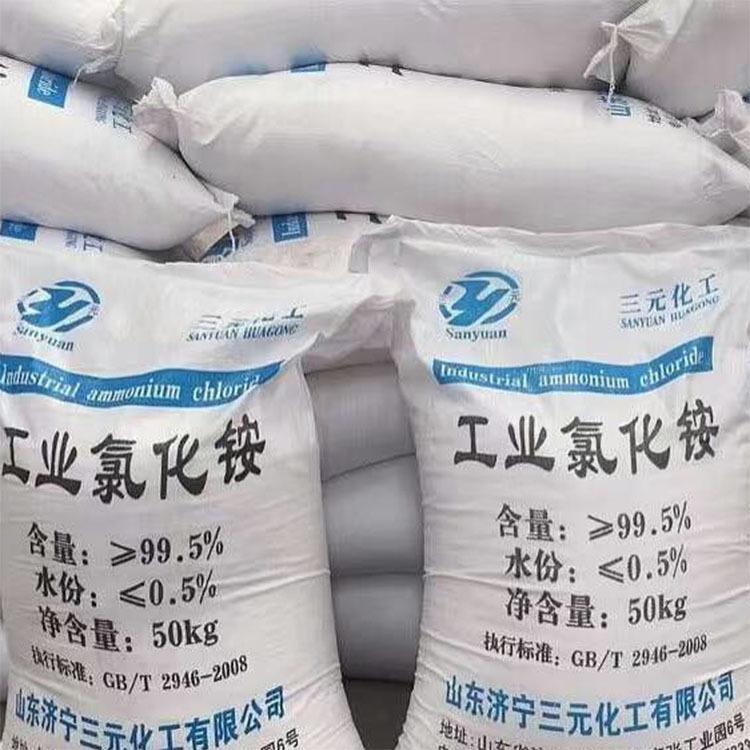 济宁三元化工生产工业**铵含量99.5现货供应