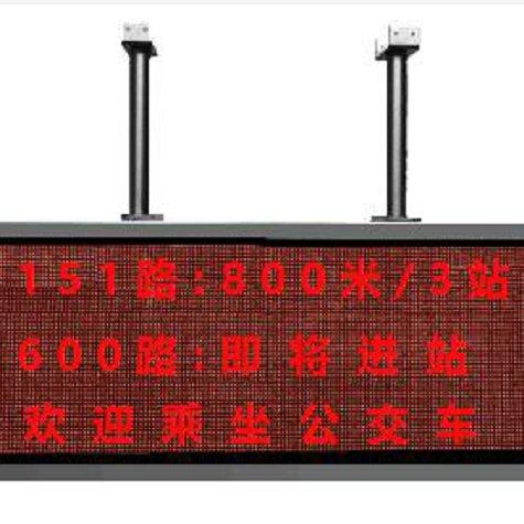 吊挂式 LED 电子站牌