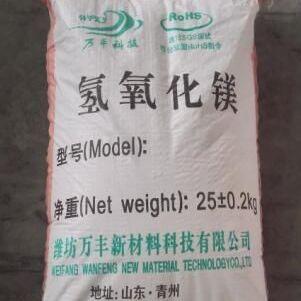 超细5000目改性氢氧化镁 镁霸牌塑料橡胶专用