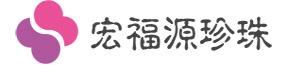 诸暨市宏福源珍珠养殖有限公司