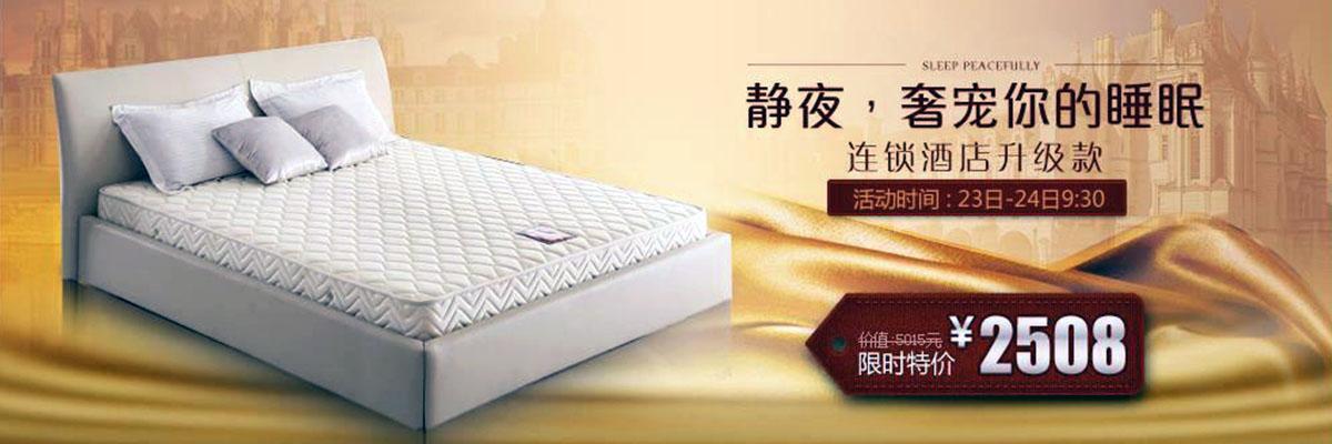 丝绸床垫皇家一号