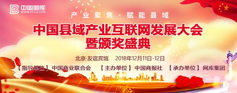 中国县域产业互联网大会