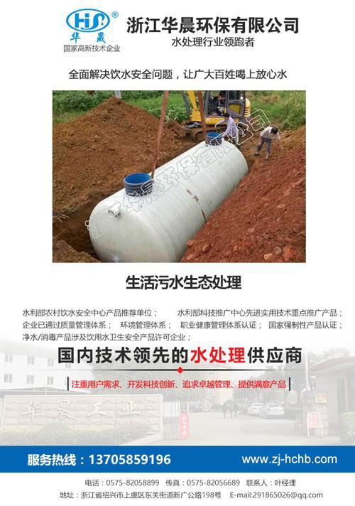 山东净水设备|浙江华晨环保|组合式净水设备